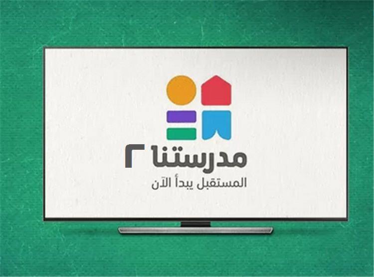 تردد قناة مدرستنا 2 للثانوية العامة ونظام التعليم الجديد Tech Logos Georgia Tech Logo School Logos