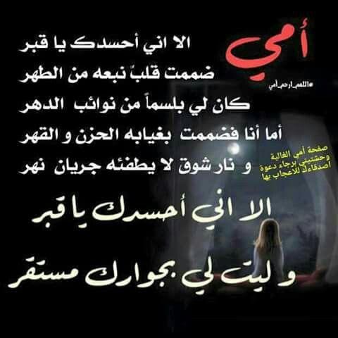 الله يرحمك يا أمي Islamic Inspirational Quotes True Words Inspirational Quotes