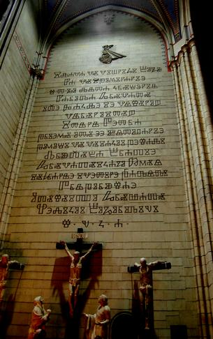 Entry Glagolitic Script In The Cathedral Of Zagreb Zagreb Letter Symbols Croatia