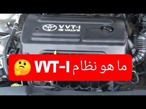 نظام Vvt I في السيارات فوائد هذا النظام آلية عمله Youtube