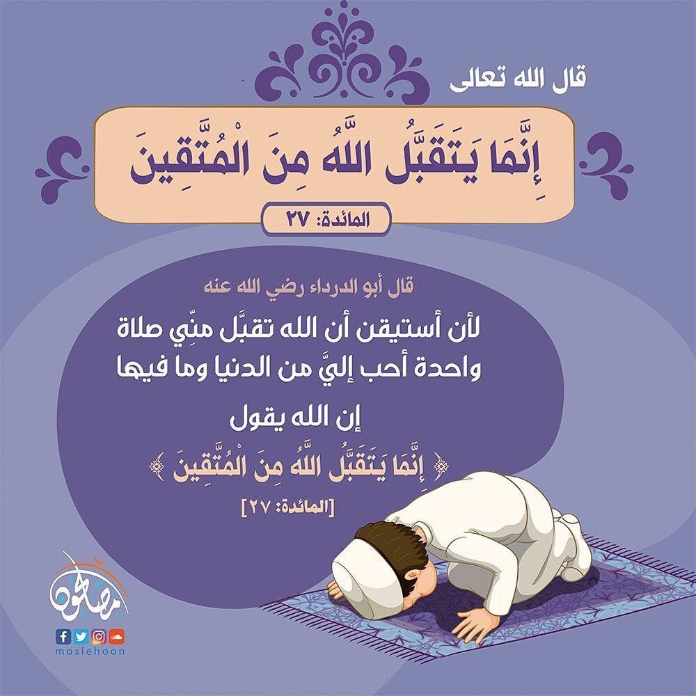 Pin By نفحات ايمانية On القران الكريم With Images Islam For Kids Islam Quran