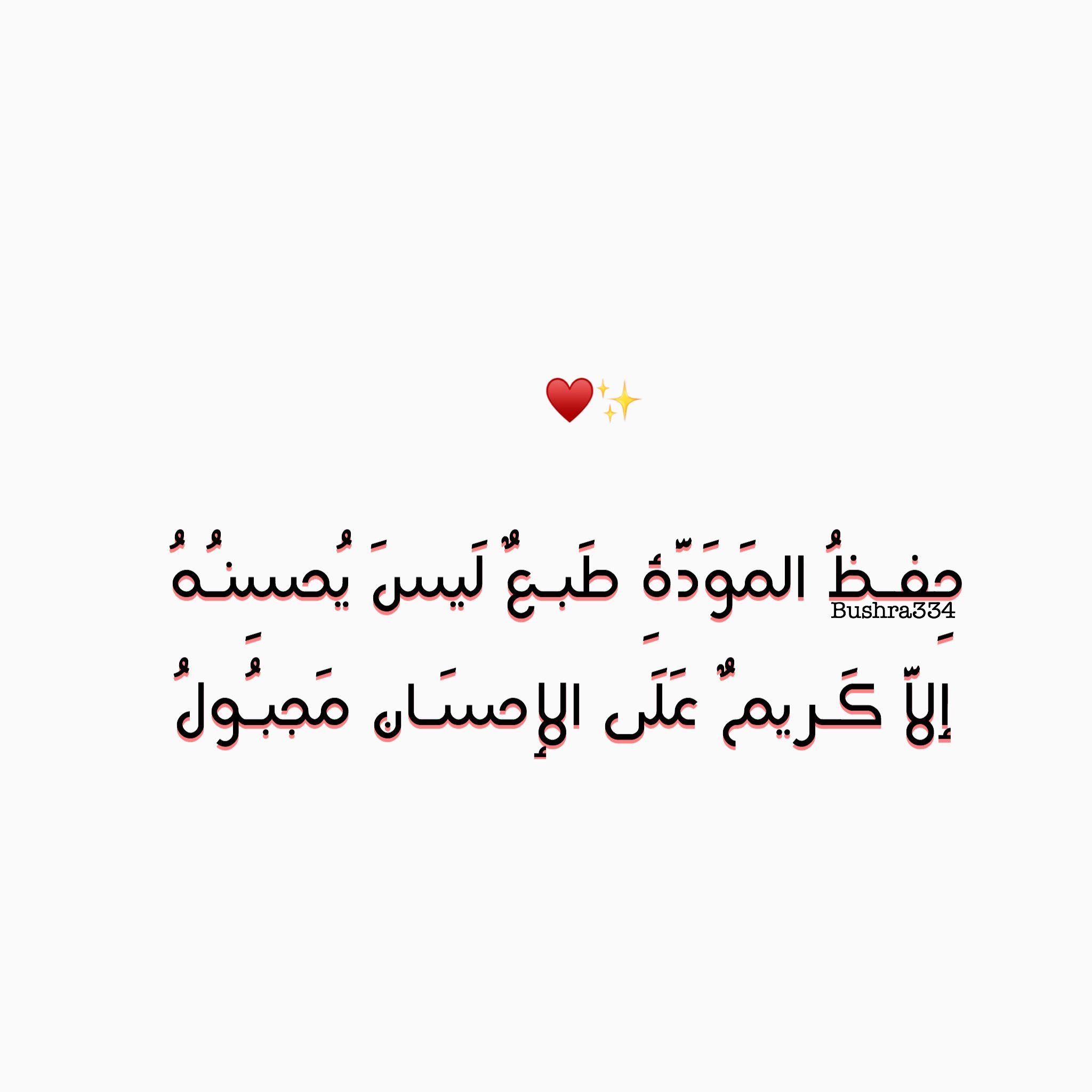 حفظ المودة اقتباسات Quotes Arabic Quotes Arabic Calligraphy