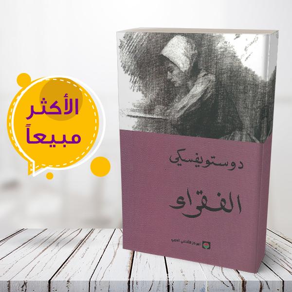 رواية الفقراء Book Cover Books Art