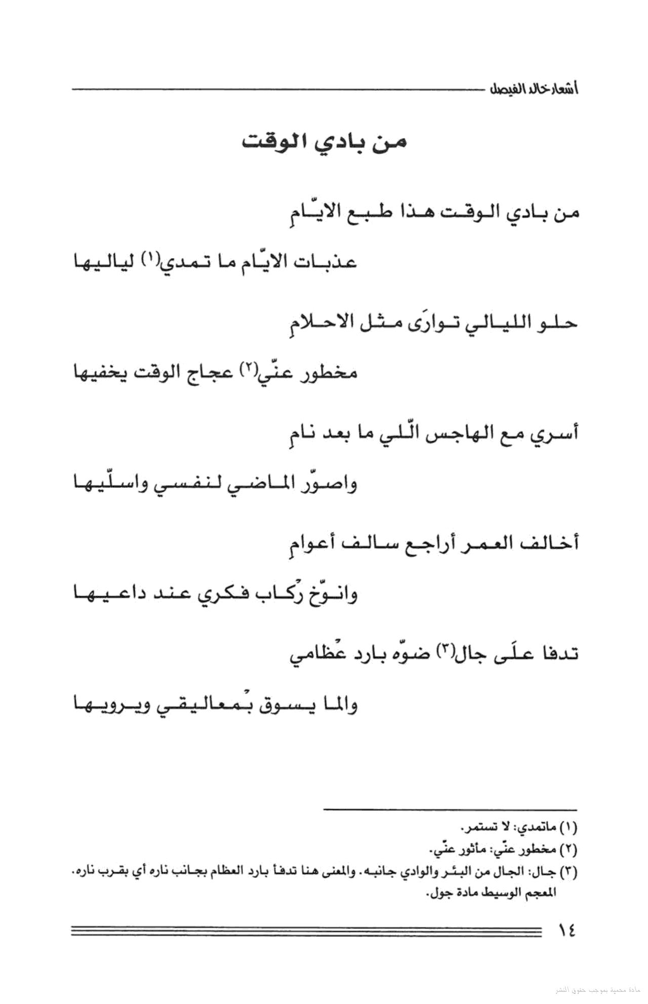 أشعار خالد الفيصل خالد الفيصل خالد الفيصل بن عبد العزيز كتب Google Photo Quotes Quotes Photo