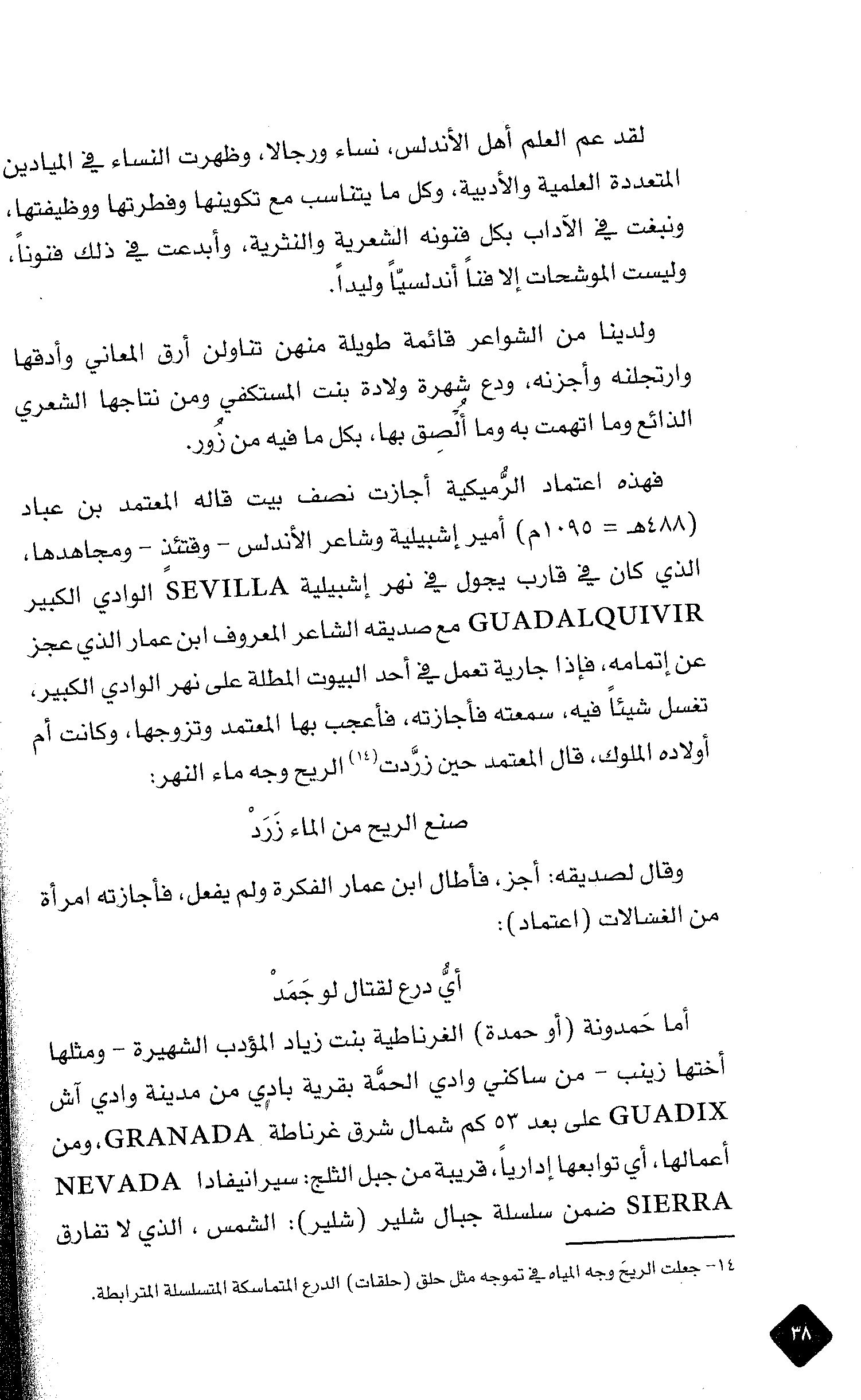 Pin by DR. NAJEEB ALREFAE on حكايات الاندلس Math, Math