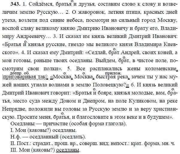 Гдз тетрадь по русскому языку л.м.кулаева за 8 класс
