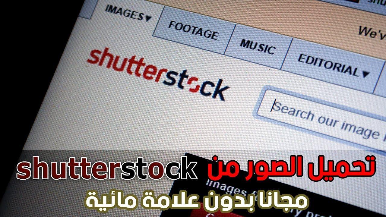 تحميل الصور من شاترستوك Shutterstock مجانا بدون علامة مائية Shutterstock Free Download Image Editorial Us Images