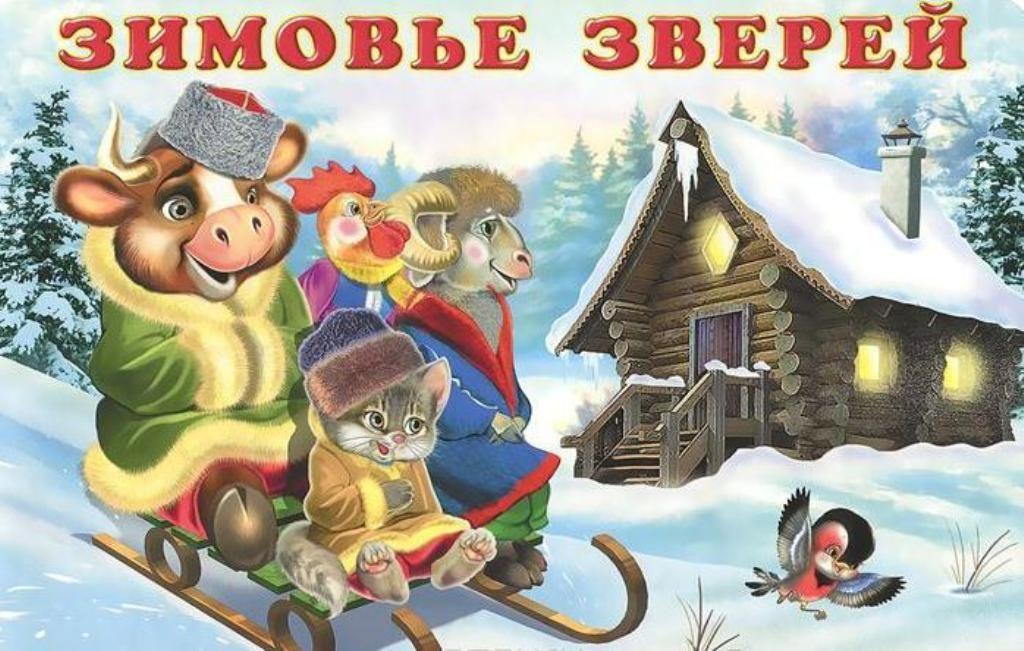 иллюстрации к сказке зимовье зверей каждой сценой все