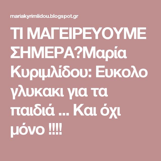 ΤΙ ΜΑΓΕΙΡΕΥΟΥΜΕ ΣΗΜΕΡΑ?Μαρία Κυριμλίδου: Ευκολο γλυκακι για τα παιδιά ... Και όχι μόνο !!!!
