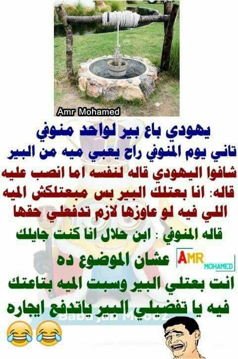 Pin By Shaimaa Mahmoud On Funny Disney Fine Art Arabic Funny Old Egypt