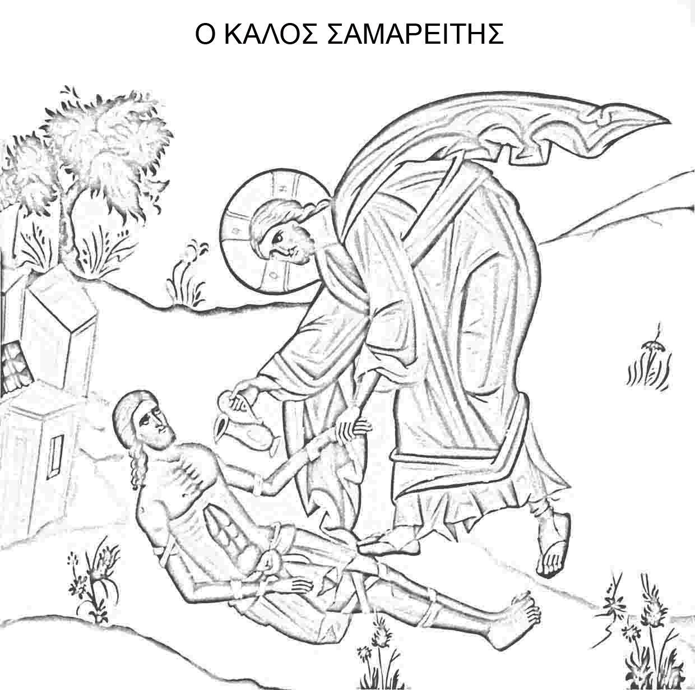 Free coloring page good samaritan - Orthodox Christian Education Orthodox Coloring Pages