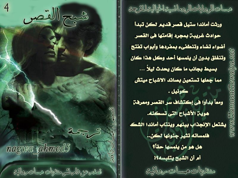 رواية شبح القصر ترجمة Nagwa Ahmed5 Book Cover Books Movie Posters