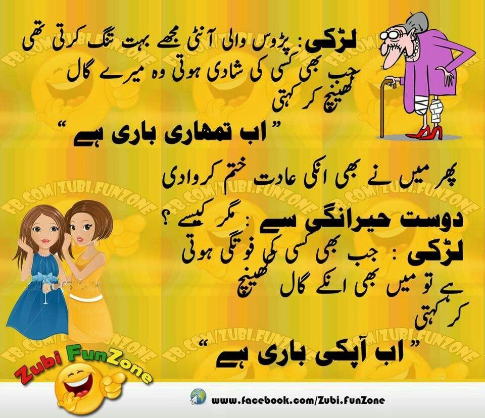 Funny Jokes In Urdu For Girls Latifa | latifa...