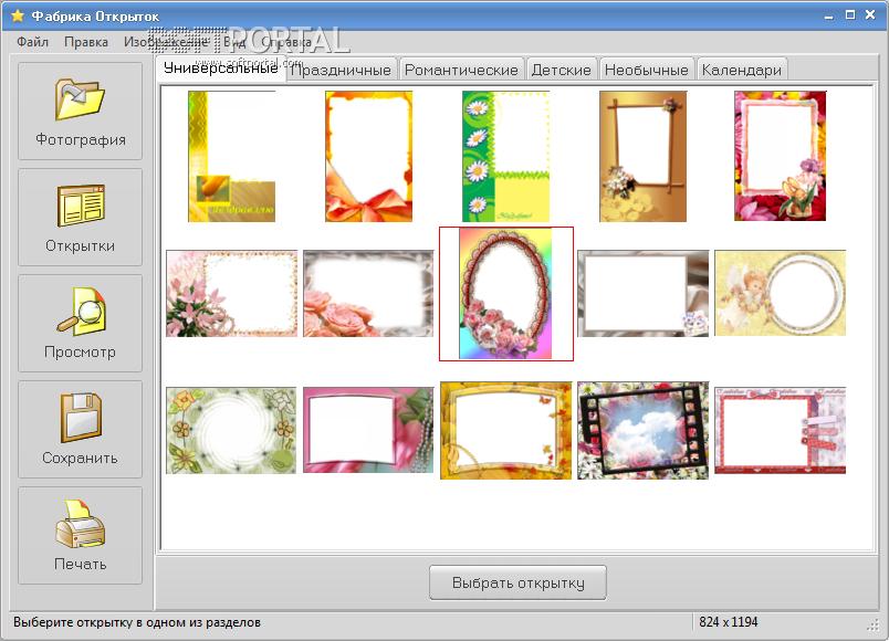Программа для оформления фотографии скачать бесплатно