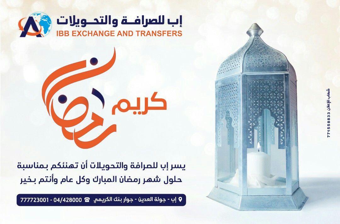رمضان كريم Indesign Design Portfolio