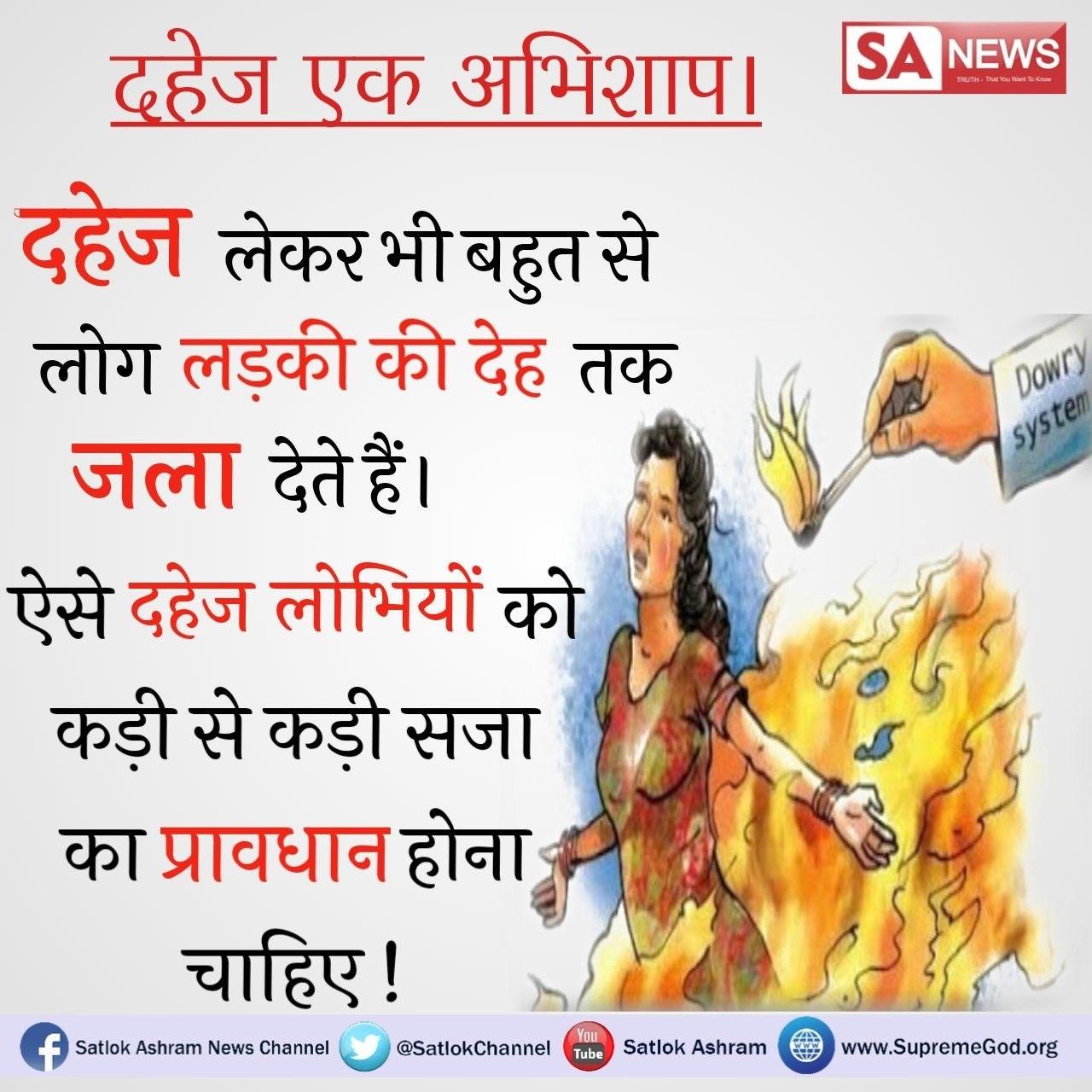 dowry act punishment