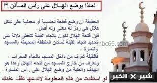 معلومات عامة الصفحة 2 Islamic Phrases Islam My Pictures