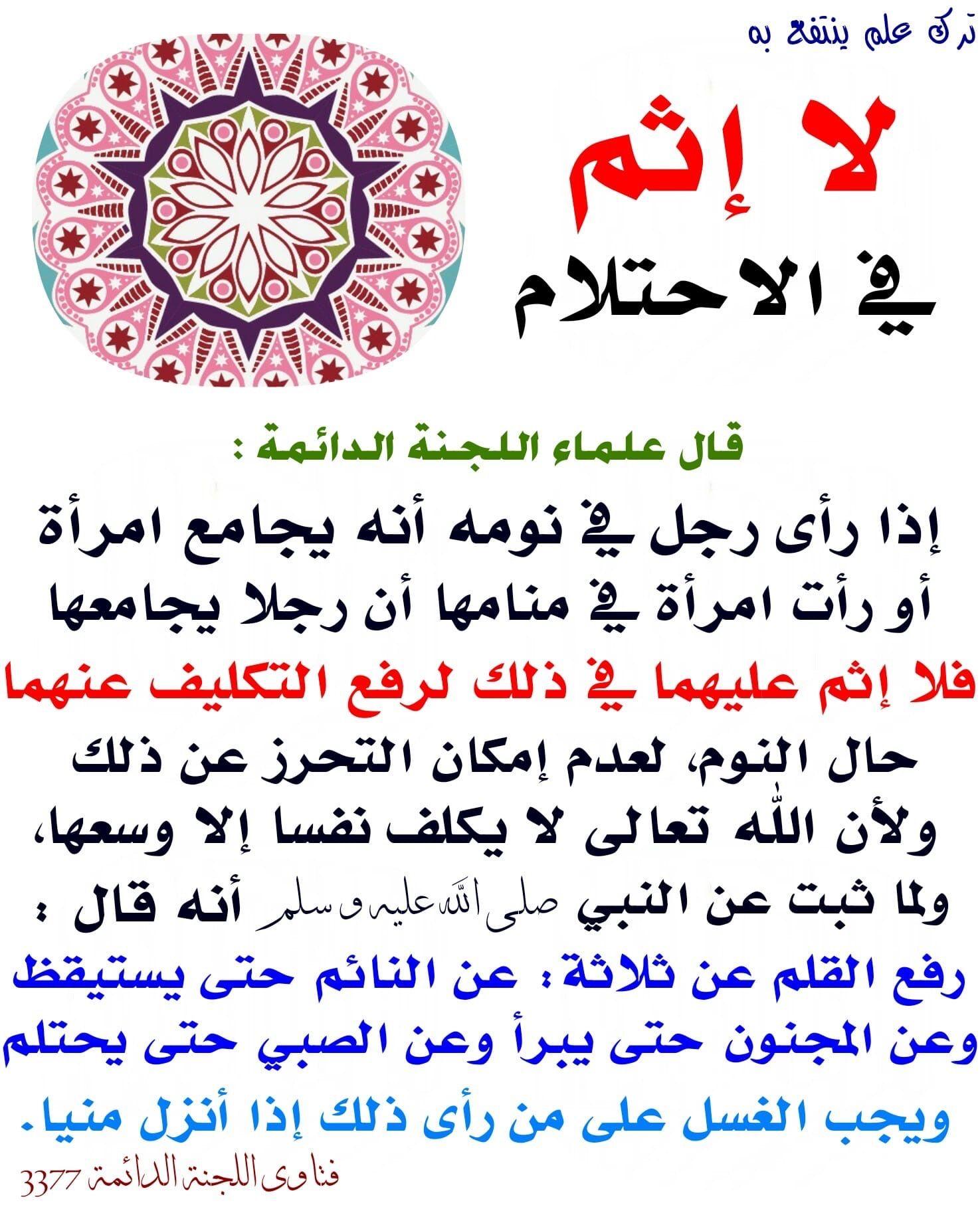 Pin By رياض بوخروبة أبو خديجة On فتاوى Islam Facts Islamic Quotes Islamic Images