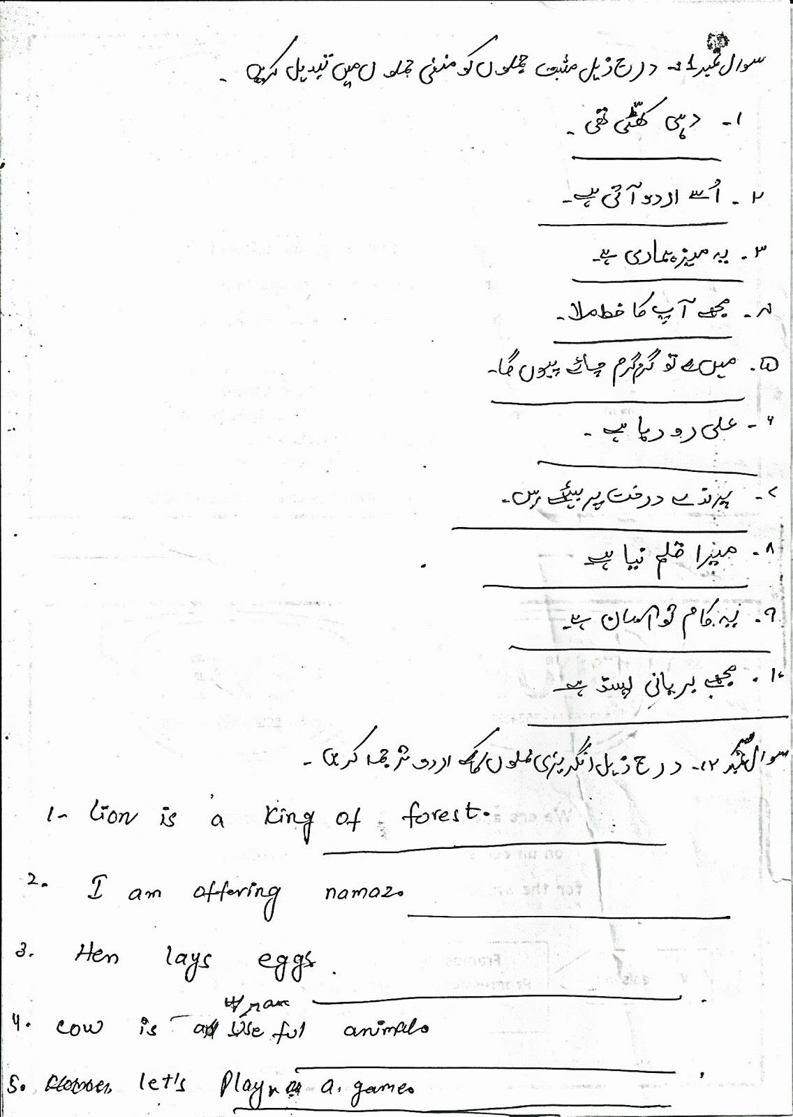 small resolution of Pin by anam jumlana on Urdu worksheets   Reading comprehension worksheets