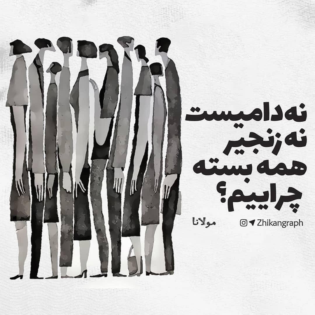 مولانا مولوی زهی عشق زهی عشق که ما راست خدایا چه نغزست و چه خوبست و چه زیباست خدایا Persian Poem Alone Time Quotes Beautiful Words