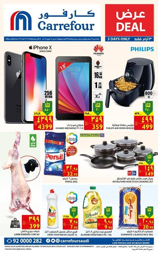 عروض كارفور Carrefour Huawei Philips