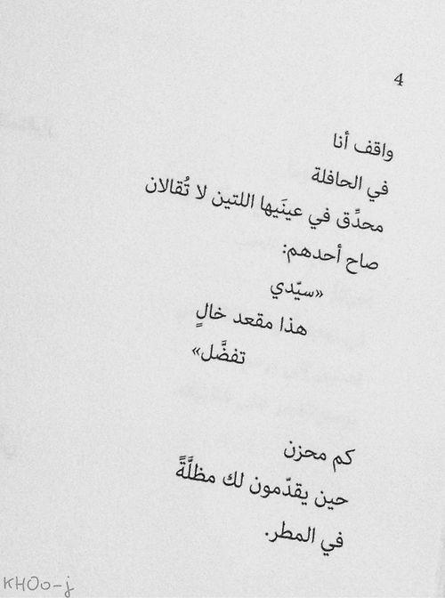 كم محزن حين يقدمون لك مظلة في المطر Book Quotes Life Quotes Quotations