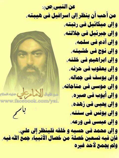 عن رسول الله صلى الله عليه وآله وسلم Ali Quotes Imam Ali Quotes Islamic Quotes