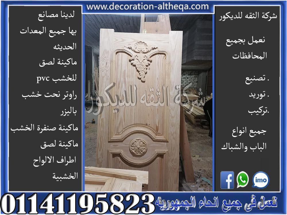 ابواب خشب للغرف Home Decor Decor Furniture