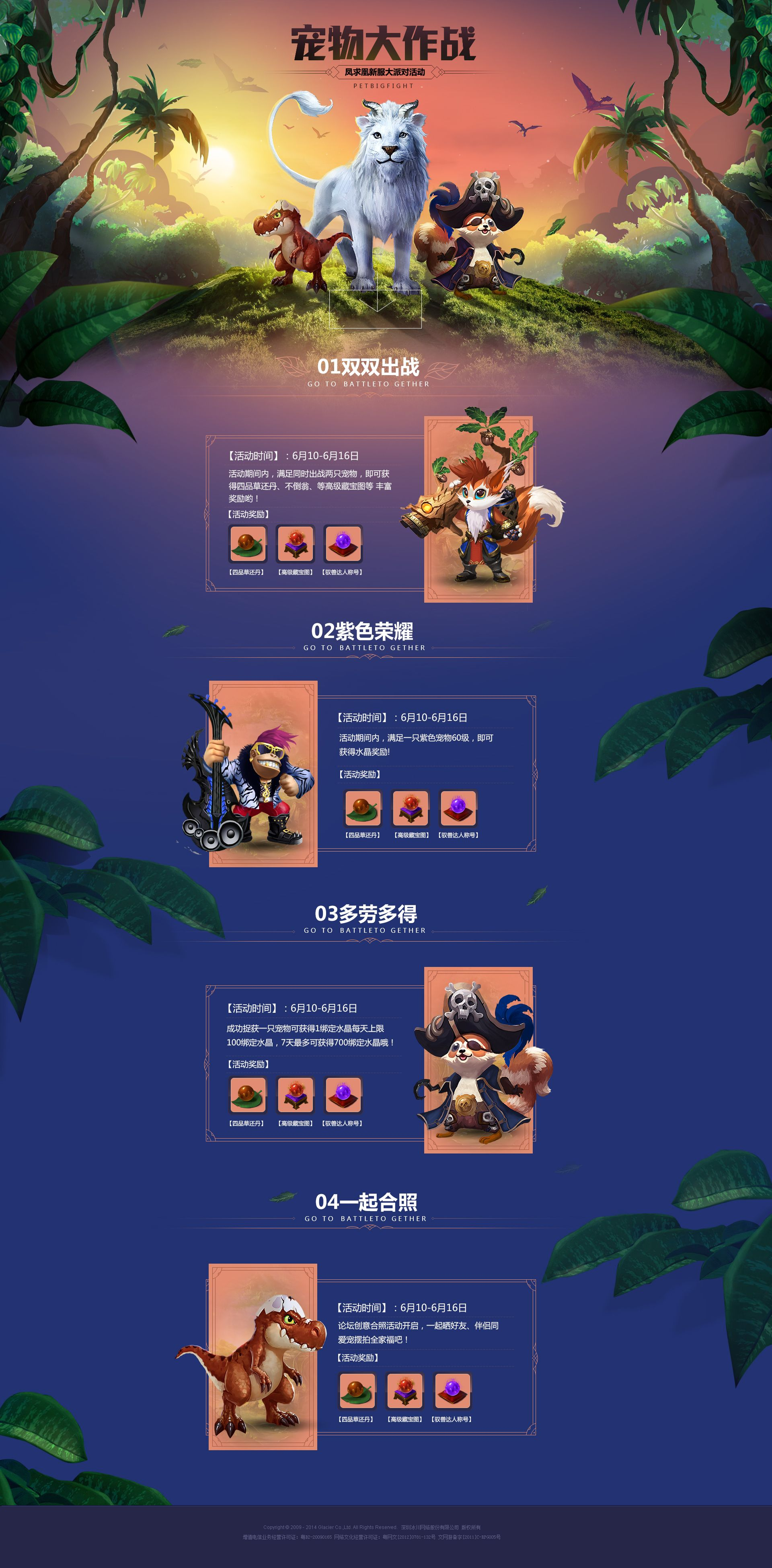 Pet Big Fight Go To Battle Togather Chinese Design Works
