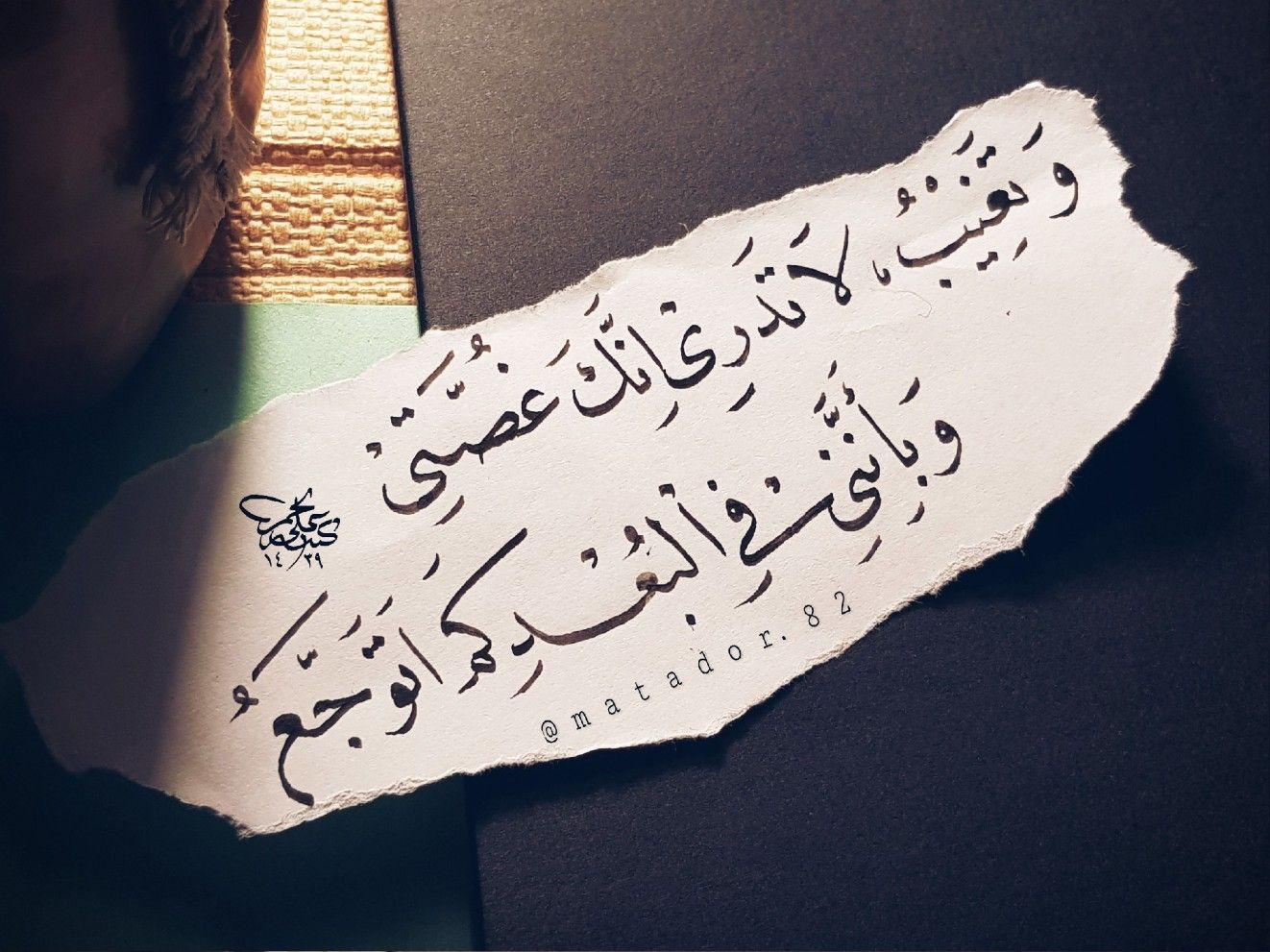 و تغيب لا تدري انك غصتي خواطر العراق خط عربي Writing Words Calligraphy I Words