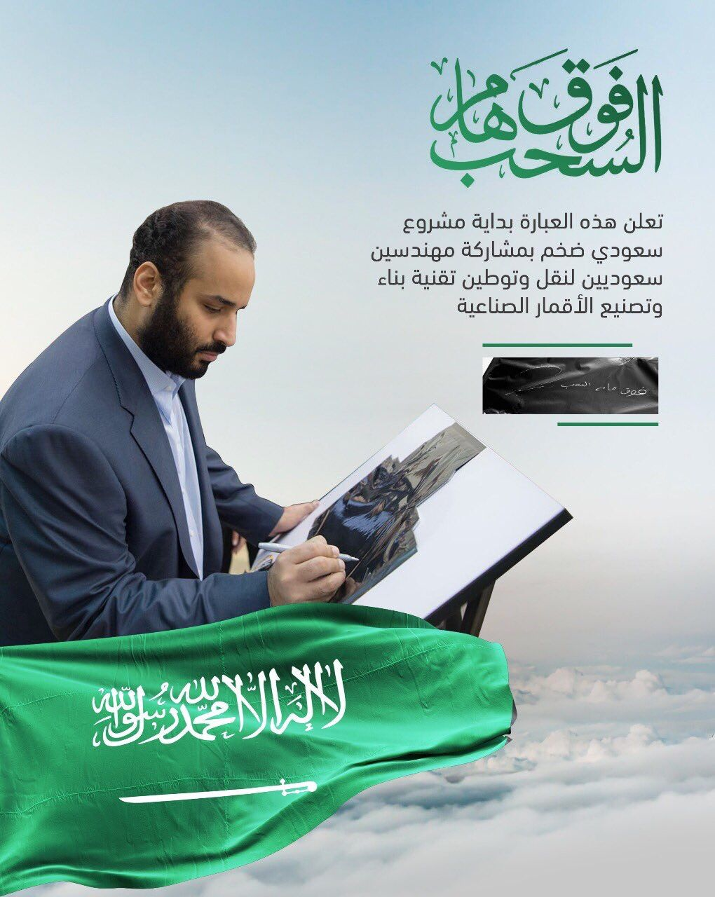فوق هام السحب دو نها ولي العهد من لوكهيد مارتن لتحلق في الفضاء مع القمر السعودي National Day Saudi Saudi Flag Ksa Saudi Arabia