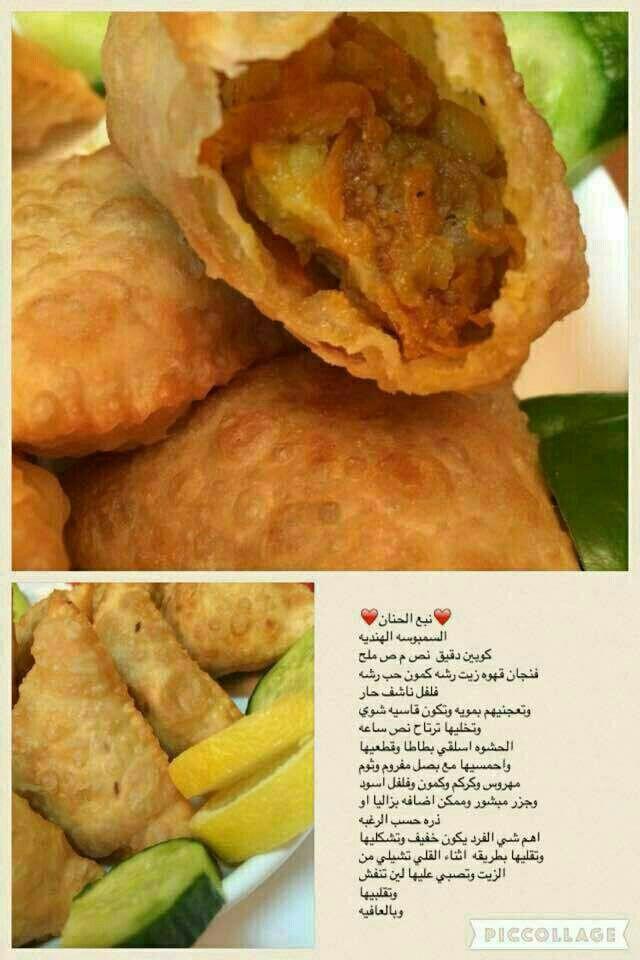 سمبوسه هنديه Indian Food Recipes Cookout Food Food Dishes