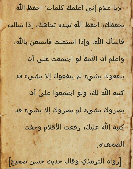 عن ابن عباس رضي الله عنهما قال كنت خلف النبي صلى الله عليه وسلم يوم ا فقال Beautiful Words Arabic Quotes Hadith