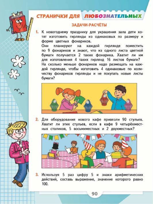 Тест по обществознанию семья 6 класс