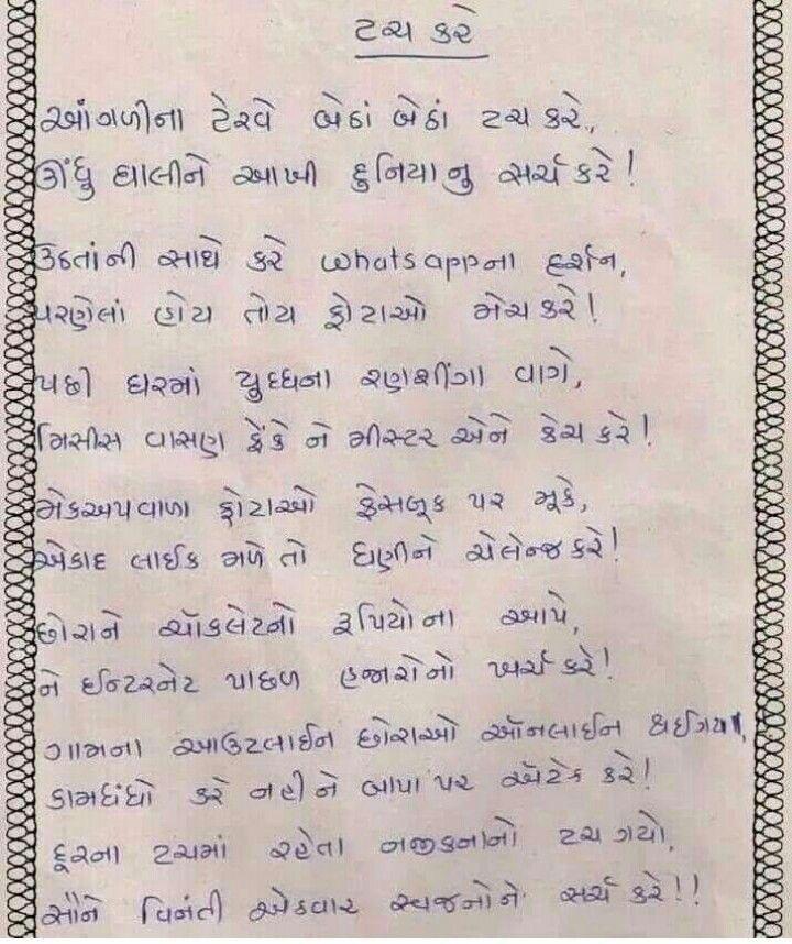 Pin on Gujarati