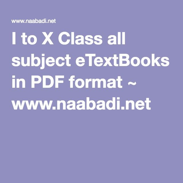I to x class all subject etextbooks in pdf format naabadi i to x class all subject etextbooks in pdf format naabadi fandeluxe Gallery