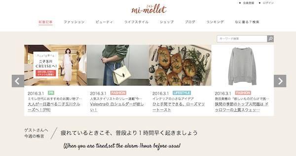 講談社のウェブサイトミモレがエルショップとコンテンツ連携を開始