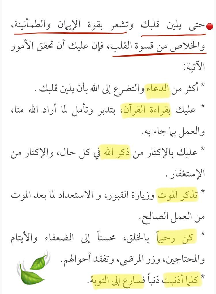 علاج قسوة القلب Great Words Words Arabic Words