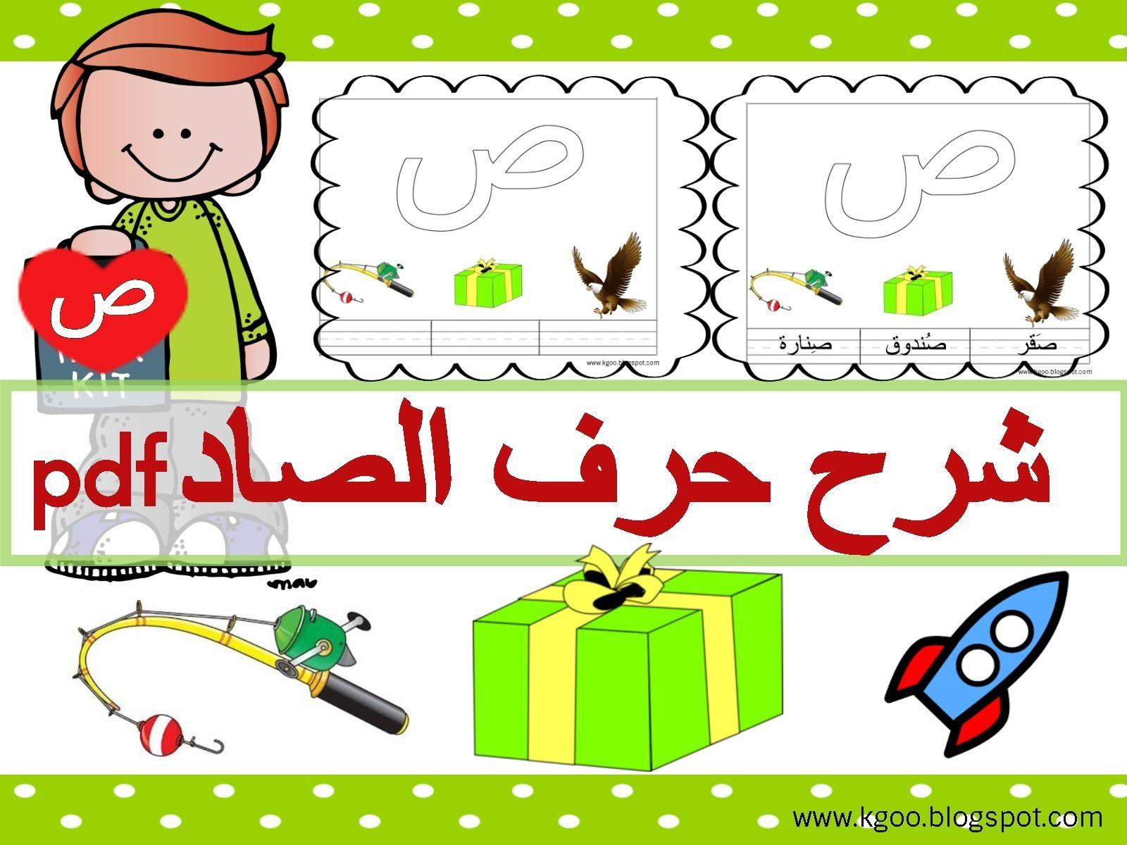 حرف الصاد للصف الاول مرحبا بكم اليوم سوف نتعلم معا حرف الصاد في برنامج الحروف الهجائية المقدم لمرحلة رياض الأطفال و Blog Mario Characters Arabic Worksheets