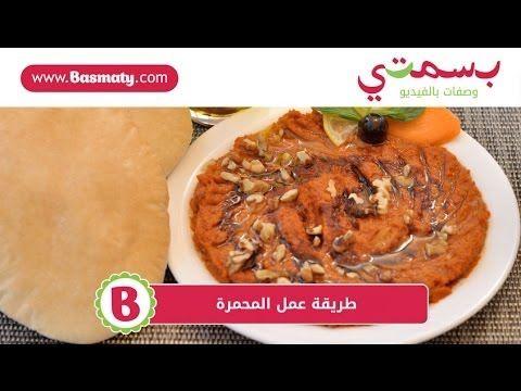 طريقة عمل المحمرة وصفة من بسمتي Www Basmaty Com Middle Eastern Recipes Arabic Food Food
