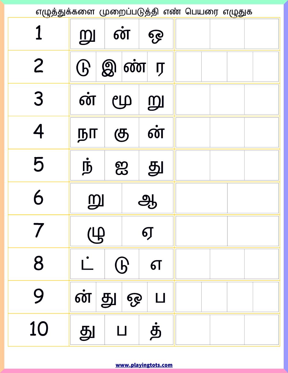 Tamil worksheet Number words 1st grade worksheets