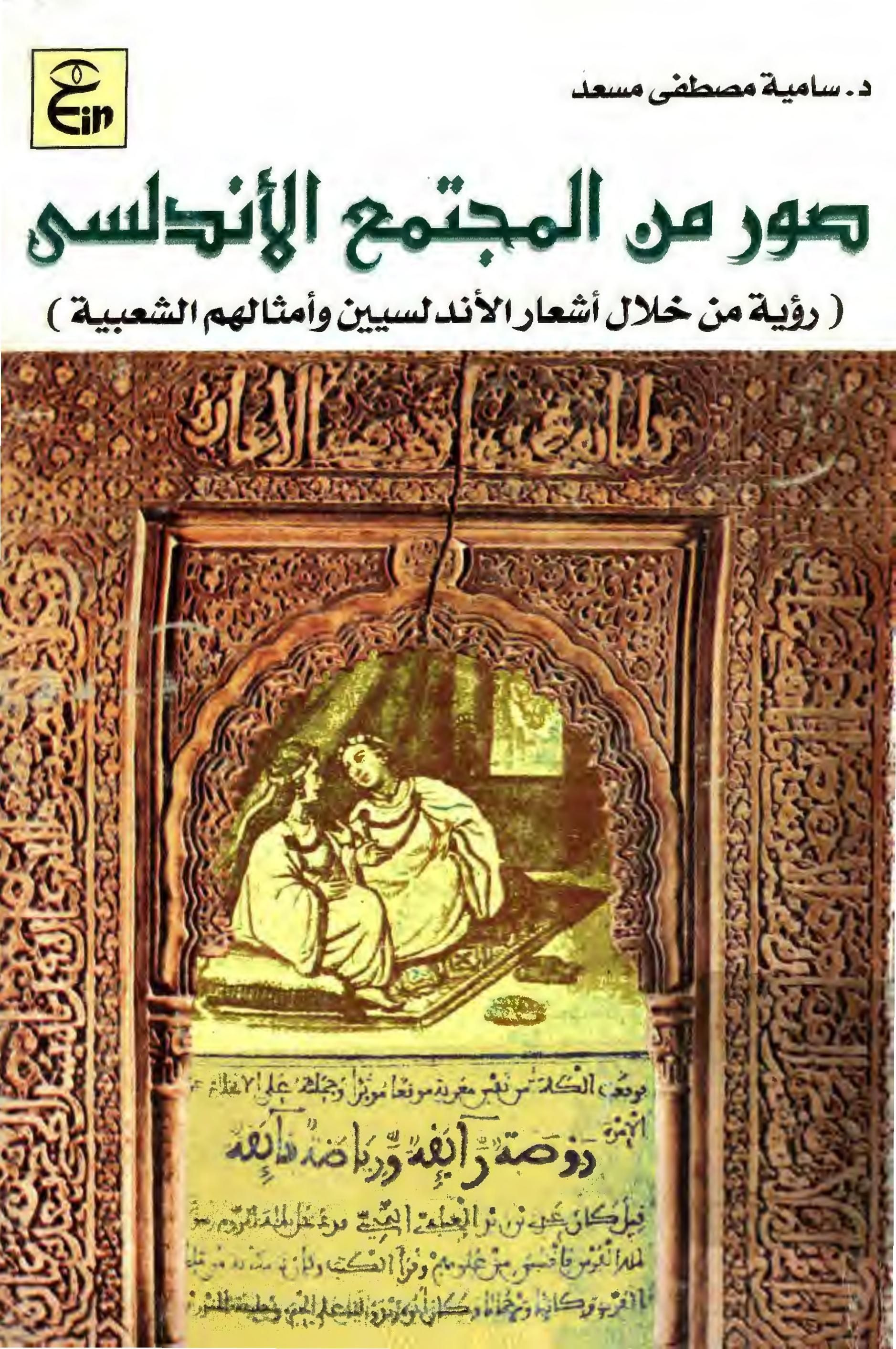 صور من المجتمع الأندلسي Free Download Borrow And Streaming Internet Archive Ebooks Free Books Arabic Books Book Club Books