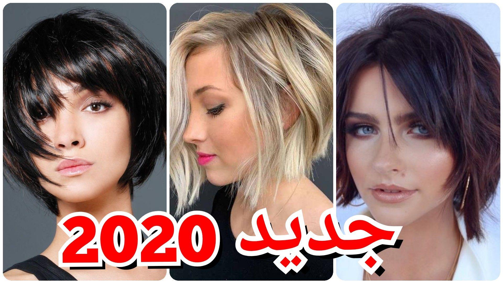 قصات شعر جديده مكياج صبغات الشعر 2020