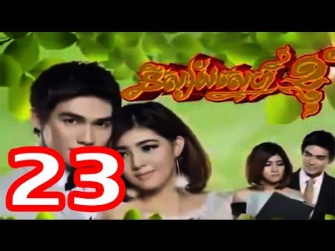 Nisay Snea Knhom, , MyTV, Khmer Movies, Part 23