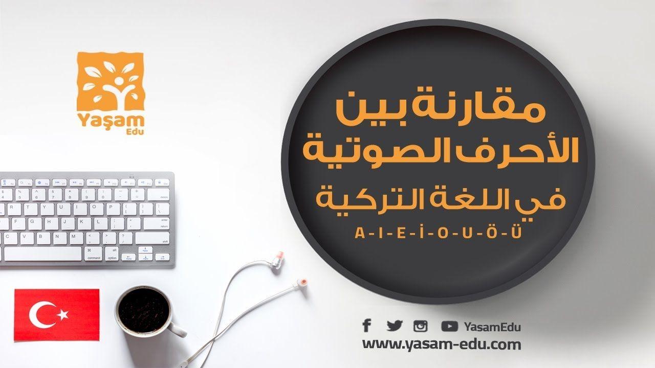 تعرف على الفروق بين الأحرف الصوتية في اللغة التركية Pad Charger Pad Electronic Products