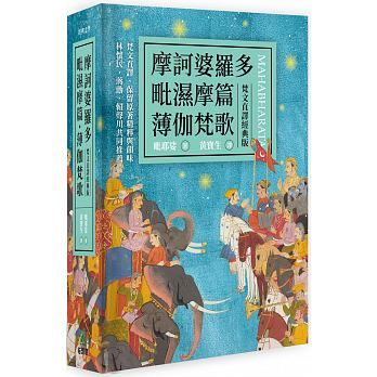 摩訶婆羅多.毗濕摩篇.薄伽梵歌(梵文直譯經典版)   Art. Book cover. Cover