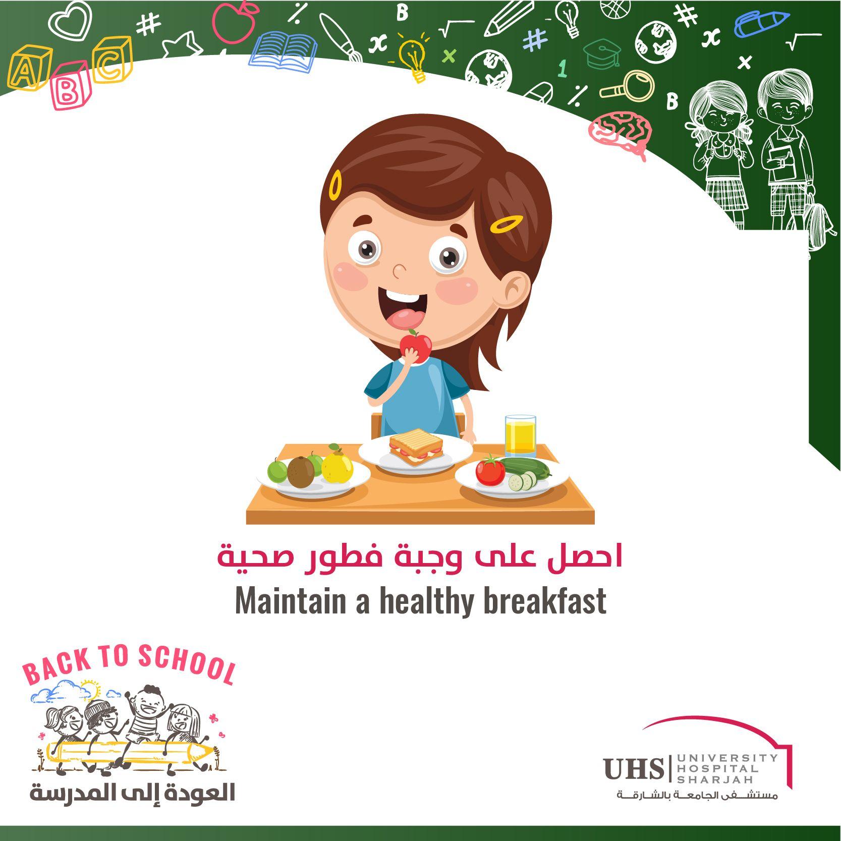 تناول الفواكه والخضروات والحبوب الكاملة ليوم مليئ بالنشاط والصحة Eat Fruits Vegetables And Whole Grains In The Morning For Back To School School Character