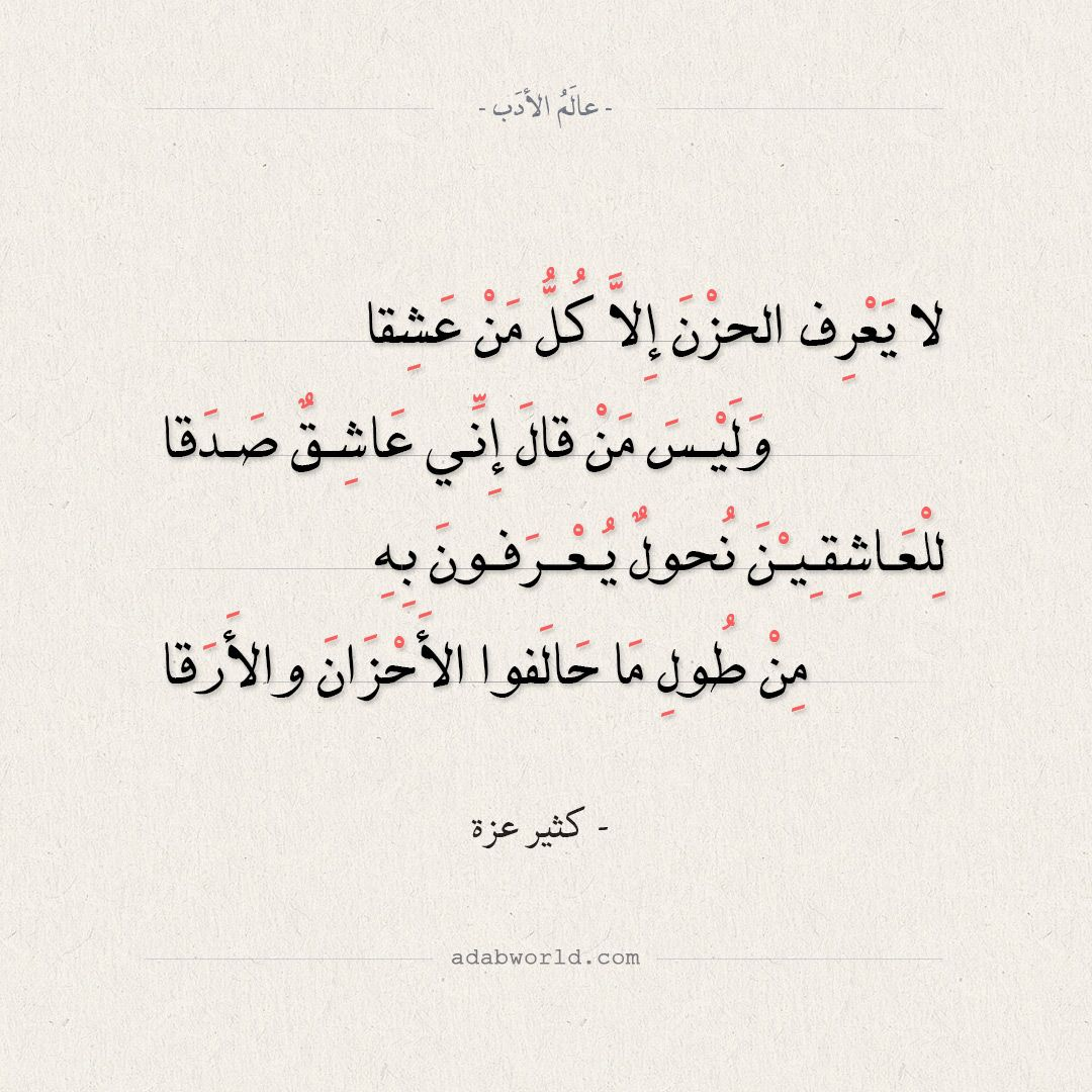 شعر كثير عزة لا يعرف الحزن إلا كل من عشقا عالم الأدب Math Arabic Calligraphy Math Equations