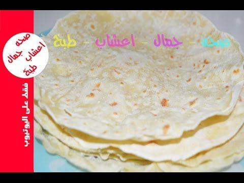 طريقة عمل خبز الصاج الركاك خبز العيش صاج او خبز الطاوة How To Make Saj Bread Youtube Food Bakery Pizza Bread