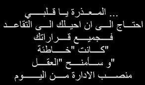 المعذره ياقلبي Kh Math Quotes Arabic Quotes